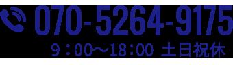 TEL:070-5264-9175 時間 9:00~18:00 土日祝休